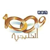 radio Al Khaleejiya 100.9 FM Verenigde Arabische Emiraten, Dubai