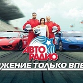 radio Авторадио 100.9 FM Kirgistan, Biszkek