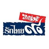 radio 90rakthai 90 FM Tailandia, Bangkok