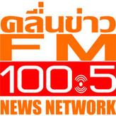 radio FM 100.5 100.5 FM Thailandia, Bangkok