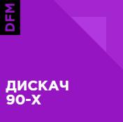 Radio DFM - Дискач 90-х Russland, Moskau