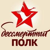 Радио Бессмертный полк - Русское Радио Россия, Москва