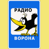 Radio Ворона Russian Federation, Moscow