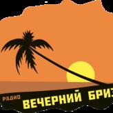 Radio Вечерний Бриз Ukraine, Dnepr