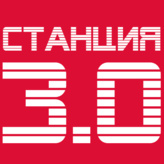 rádio Станция 3.0 Rússia, Moscou