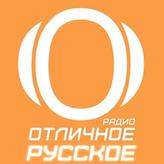 rádio Отличное Радио: Русское Rússia, Moscou