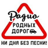 radio Родных Дорог 102 FM Rusia, Cheboksary
