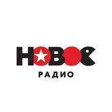 radio Новое Радио  96.2 FM Rusia, Nizhny Tagil