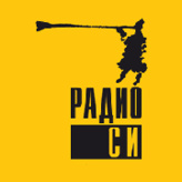radio СИ 100.5 FM Rusia, Nizhny Tagil