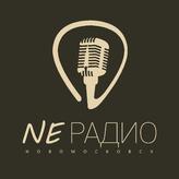 radio NeРадио Rusia, Tula