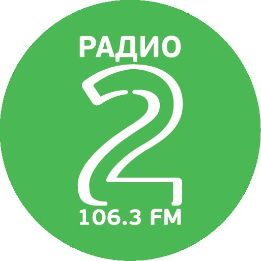 Радио РАДИО 2 106.3 FM Россия, Комсомольск-на-Амуре