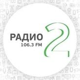 radio 2 106.3 FM Russie, Komsomolsk-na-Amure