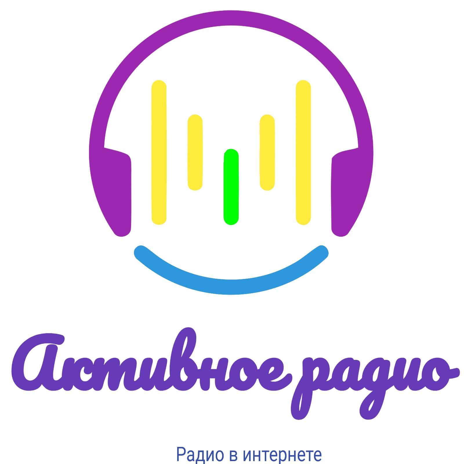 Активное радио | Active radio
