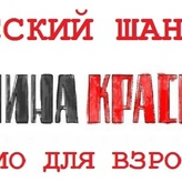 Radio КАЛИНА КРАСНАЯ Russland, Vologda