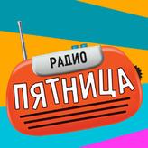 Radio Пятница 100 FM Ukraine, Kropivnickij