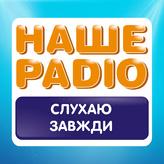 rádio Наше Радио 107.9 FM Ucrânia, Kropivnickij