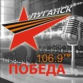 radio Победа 106.9 FM Ucraina, Lugansk