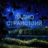 Radio Странствий Russian Federation, Moscow
