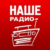 radio НАШЕ Радио Панки хой! Rusland, Moskou