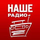 НАШЕ Радио Щас спою