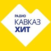 Радио Кавказ Хит 105.9 FM Россия, Черкесск
