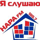 Радио Нара FM (Наро-Фоминск) 100.7 FM Россия