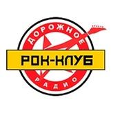radio Дорожное радио - Рок-клуб Russie, Moscou
