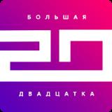 radio Хит FM Большая 20-ка Russia, Mosca