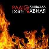 Радио Львівська хвиля 100.8 FM Украина, Львов