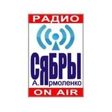 radio Сябры Bielorussia, Minsk