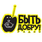 Радио Быть Добру! Россия, Москва