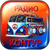 Радио КОНТУР Россия, Новочеркасск