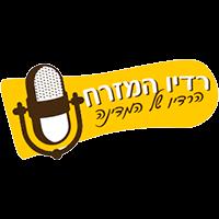 Radio  106 FM רדיו המזרח Israel, Tel Aviv