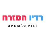 radio עכשיו בשידור חי רק ברדיו המזרח Israele, Tel Aviv
