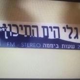 radio רדיו גלי הים התיכון 104.5 FM Israele, Haifa