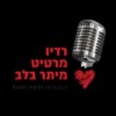 radio רדיו מרטיט מיתר בלב  Israel, Tel Aviv