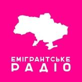 Radio Емігрантське радіо Ukraine, Kiew