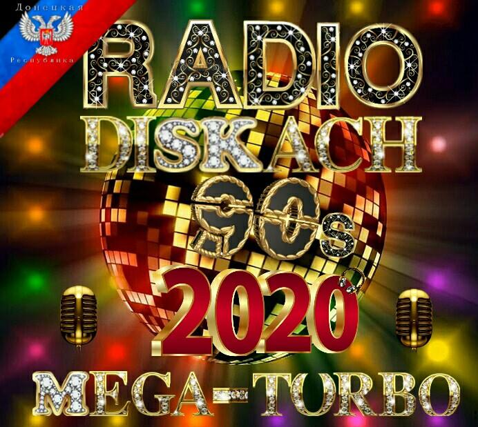 Радио Дискач 90s ДНР Мега-Турбо Украина, Донецк