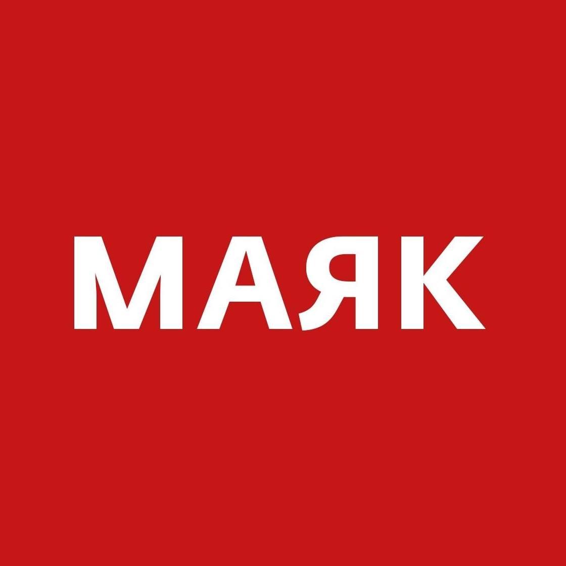 Радио Маяк 106.6 FM Россия, Красноярск