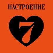 rádio 7 / на семи холмах / Настроение любить Rússia, Moscou
