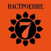 7 / на семи холмах / Настроение счастья