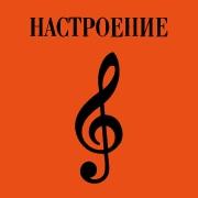 7 / на семи холмах / Наедине с музыкой