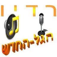 Radio רדיו הגל החדש Israel, Tel Aviv