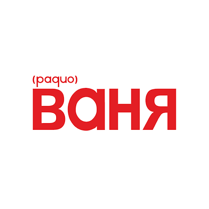 Radio Ваня 93.9 FM Russland, Izhevsk