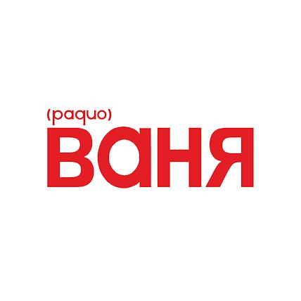 Radio Ваня 89.8 FM Russland, Engels