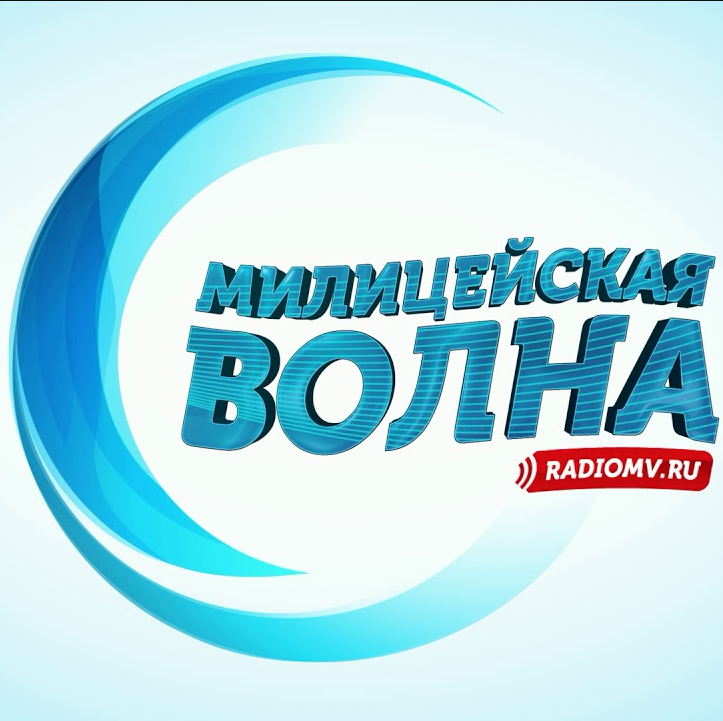 radio Милицейская Волна 107.2 FM Rusia, Serpukhov