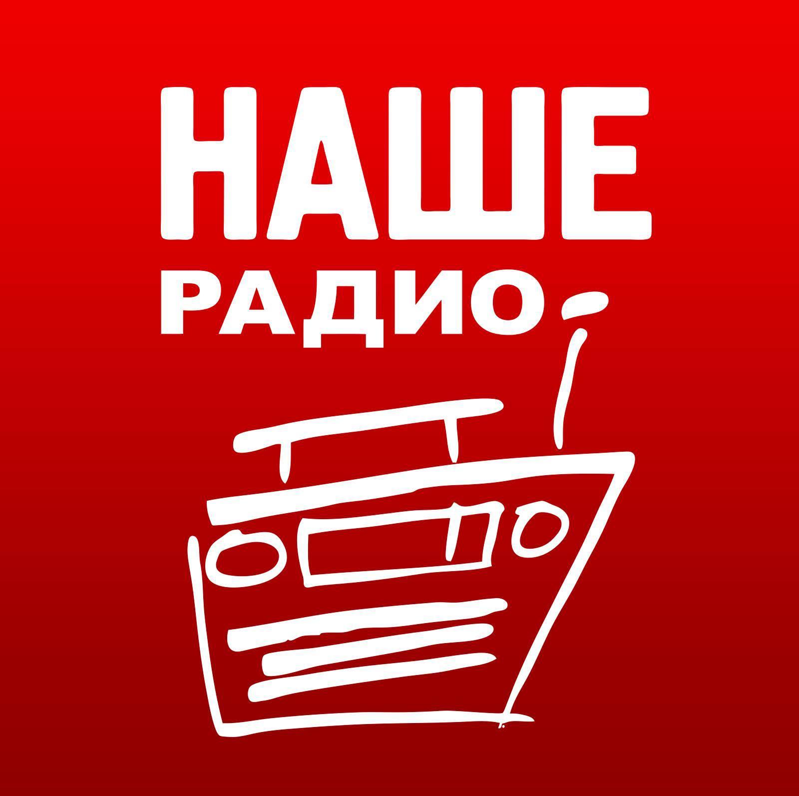 radio Наше Радио 100.8 FM Rusia, Glazov
