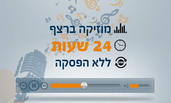 Radio המזרח ללא הפסקה 107.2  Israel, Netanya