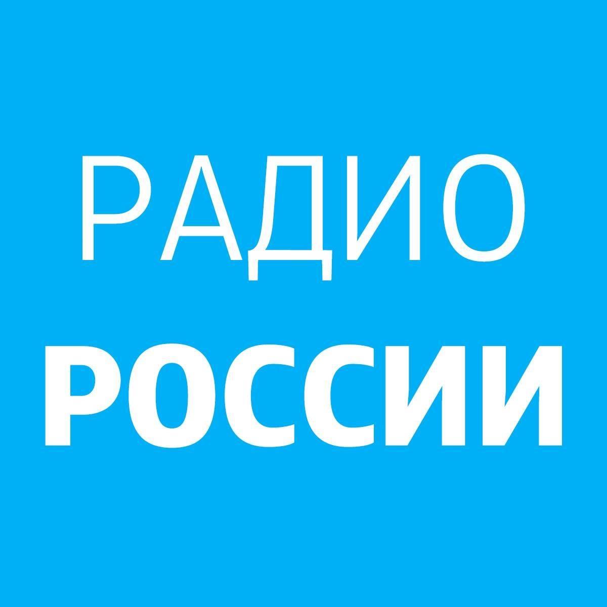 radio России 105.2 FM Rusia, Kamyshin