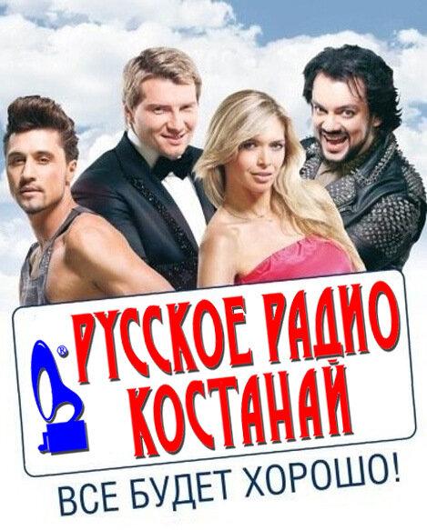 Radio Русское Радио Костанай Kazakhstan, Kostanay